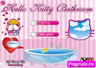 Игра Хелло Китти ванная комната