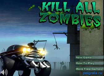 Игра Убей всех зомби на машине