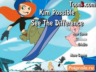Игра Ким 5 с плюсом, найди отличия