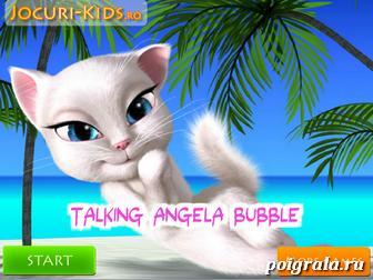 Игра Говорящая Анжела, шарики