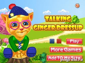 Игра Одевалка кота Рыжика