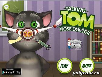 Кот Том лечит нос картинка 1