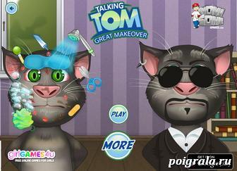 Макияж говорящего Тома картинка 1
