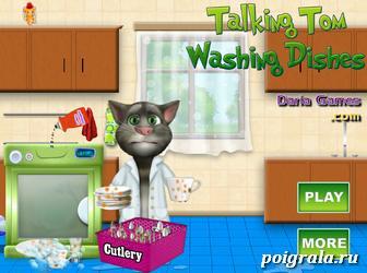 Игра Том моет посуду