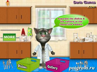 Картинка к игре Том моет посуду
