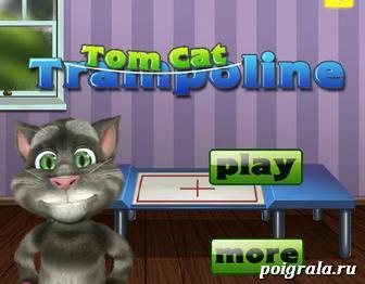 Игра Кот Том на батуте
