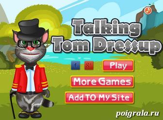 Игра Стиль кота Тома