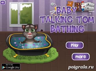 Малыш Том принимает ванну картинка 1