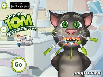 Игра Кот Том у стоматолога