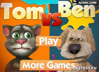 Игра Кот Том против Бена