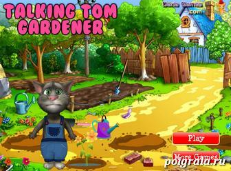 Кот Том садовник картинка 1