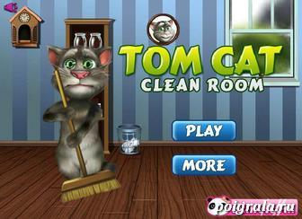 Игра Кот том убирает в комнате