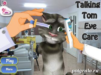 Игра Уход за глазами кота Тома