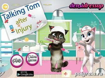 Игра Кот Том после травмы