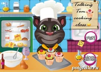 Игра Кот Том готовит еду