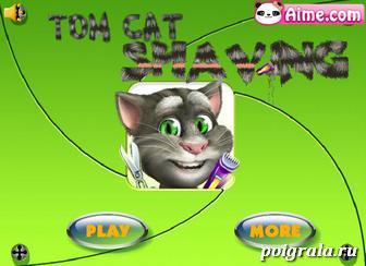 Побрей кота Тома картинка 1