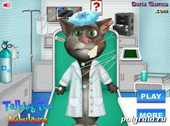 Кот том в больнице картинка 1