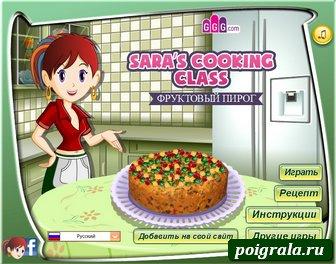 Игра Кухня Сары, фруктовый пирог