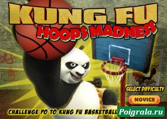 Игра Кунг фу панда, баскетбол