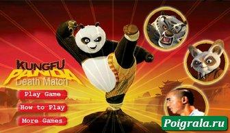Кунг-Фу панда, смертельная битва картинка 1