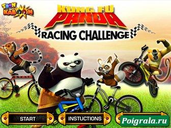 Игра Кунг фу панда, гонки на велосипеде