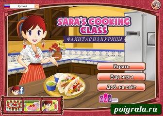 Игра Сара готовит фахитас из курицы