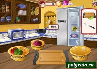 Картинка к игре Сара готовит фахитас из курицы