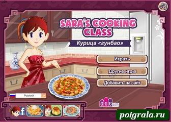 Игра Кухня Сары, готовим курицу
