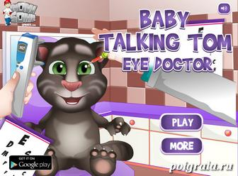 Игра Лечим глаза малышу Тому