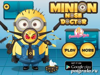 Игра Minion nose doctor