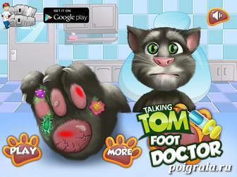 Лечим лапу котаТома картинка 1