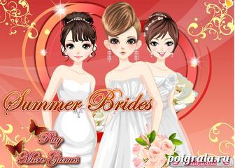 Летние невесты картинка 1