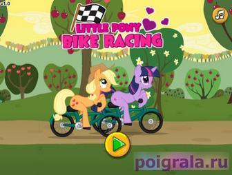 Май литл пони гонки на велосипеде картинка 1