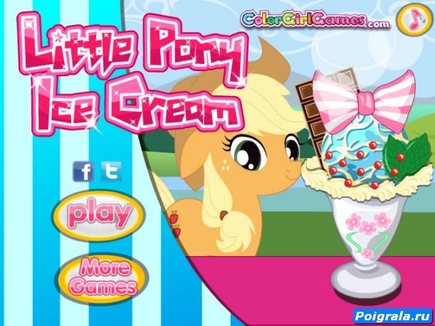 Май литл пони, мороженое картинка 1