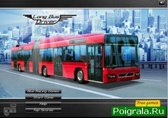 Игра Парковка длинного автобуса