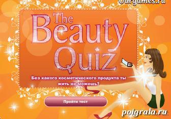 Игра Тест: какая у тебя косметика
