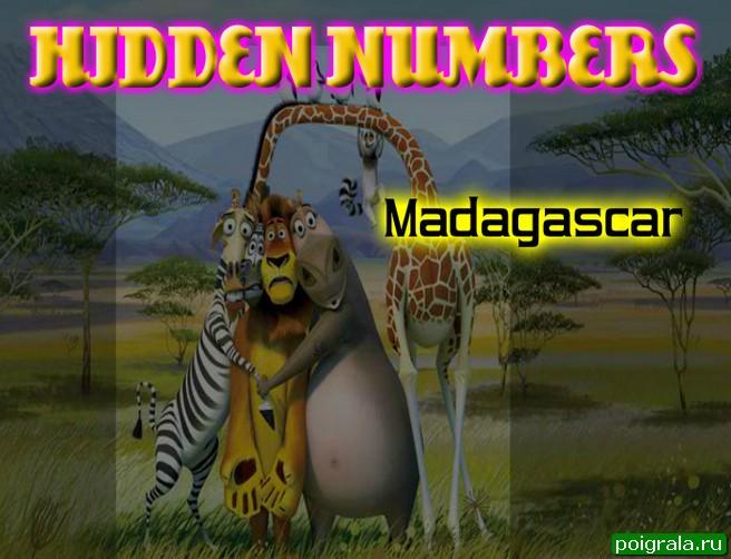 Игра Мадагаскар, найди цифры