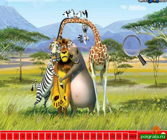 Картинка к игре Мадагаскар, найди цифры