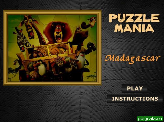 Игра Мадагаскар пазл