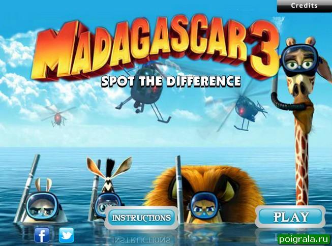 Игра Мадагаскар 3, найди отличия