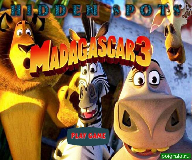 Игра Мадагаскар найди на картинке