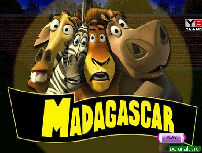 Игра Мадагаскар, найди Алекса