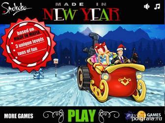 Игра Сделано в новом году