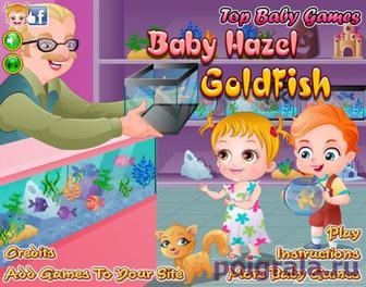 Золотая рыбка малышки Хейзел картинка 1