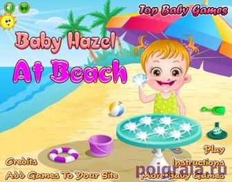 Игра Малышка Хейхел на пляже
