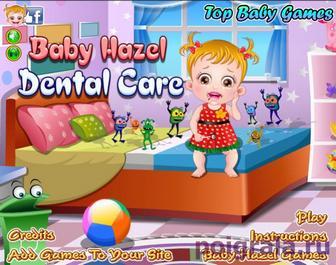 Игра Малышка хейзел лечит зубы