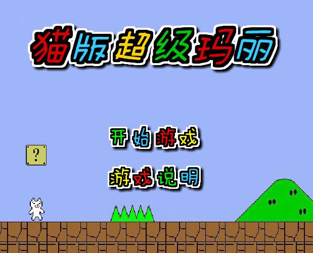 Игра Марио кот