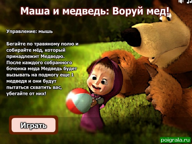 Маша и медведь воруй мед картинка 1