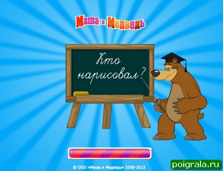 Игра Маша и медведь, кто нарисовал