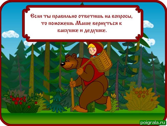 Маша и медведь математика картинка 1